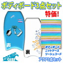 Main body of bodyboarding set board leash cord knit case for bodyboarding set / GRACE aqua set / women