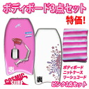 Body set / GRACE pink set / women-friendly Boogie Board set Board body leashes ニットケース