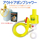 OUTDOOR pump shower battery-free hand operation shower Eco shower