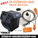 Battery-operated portable shower 3-piece set / black / set of simple shower 20 L plastic tank and insulating case