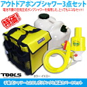 Outdoor pump shower 3-piece set / yellow, manual quick shower and 20 リットルポリタンク and poly tank cover set