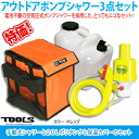 Outdoor pump shower 3-piece set / Orange, hand-operated showers simplified shower with 20 リットルポリタンク and poly tank cover set