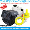 Outdoor pump shower three-point set and black, manual quick shower and 20 リットルポリタンク and poly tank cover set