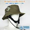 All mesh surf hat khaki stretch mesh material 59cm hat マリンハットサーフィンハ