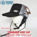 Standard surf Cap Black / Camo / UV preventing sunburn prevention Hat marine Cap