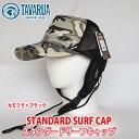 Standard surf Cap camouflage and UV prevention sunburn prevention Cap Hat marine Cap