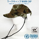 Cap green camouflage and UV prevention sunburn prevention water wet OK hats