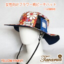 Yellow floral print for women flower print Beach hat (Tuva back plain type) × Navy (Tuva back) and sea or pool to water wet OK can use hats