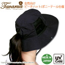 Hat Beach hat for women (ponytail specification) Black / Sea or pool to water wet OK can be used