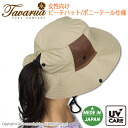 Hat of water wet OK to be usable in the female oriented beach hat (ponytail specifications) beige / sea and swimming pool