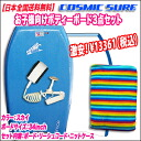 Junior kids children-friendly set Boogie boarding (34 inch 86 cm) / sky / Boogie Board set Board-ニットケース leashes for kids