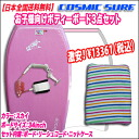 Bodyboarding set (34inch 86cm) / pink / bodyboarding set board knit case leash cord child use for kids Jr. child