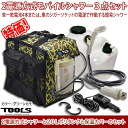 Set of 2 three points of power supply method mobile shower set / green ducks, simple shower and 20 liters of polyethylene tanks and thermal insulation case