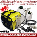2 Power supply system, set of 3 mobile shower / shower yellow, simple and 20 リットルポリタンク and insulating case set