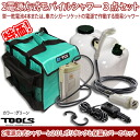 2 Power system mobile shower three-point set and green set of simple shower with 20 リットルポリタンク and insulating case