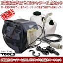 Set of 2 three points of power supply method mobile shower set / black, simple shower and 20 liters of polyethylene tanks and thermal insulation case