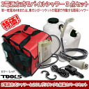 2 Power system mobile shower three-point set and Red set of simple shower with 20 リットルポリタンク and insulating case