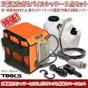 Set of 2 three points of power supply method mobile shower set / oranges, simple shower and 20 liters of polyethylene tanks and thermal insulation case