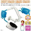 Bodyboarding leash cord LEASHCODE9910 / coiled flow stopper ★