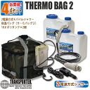 Point 2 2 x Thermo bag & poly tank & 2 power supply type portable shower 4-piece set / with green P06Dec14