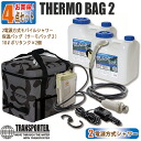 Four points of 2 2 thermobag & polyethylene tank & power supply methods portable shower set / ホヌグレー