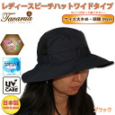 Size large women's Beach hats wide-59 cm spec / made in Japan / Sea and swimming pool can be used water wet OK hats