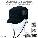 Pocketable surf Cap-mesh Black Caps prevent UV sunblock 59 cm sea, pool hats compact storage for travel