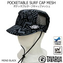 Pocketabursaefcapmesh / Mono black cap sunblock prevents UV 59 cm sea, pool hats compact storage for travel