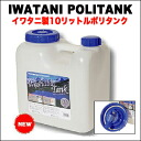 Emergency water cans for water 10-litre poly tank 10 l