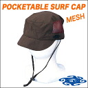 The ポケッタブルサーフキャップ mesh brown cap sunburn prevention ultraviolet rays prevention 59cm sea, product for swimming pool hat compact storing trips