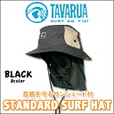 The 59cm hat which protects the skin from standard surf hat sunshade black surfing hat sunburn ultraviolet rays made in Japan