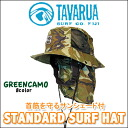 59 cm made in Japan standard surf hat and sunshades green camouflage / shaded surf Hat Tan protect from UV rays scalp Hat