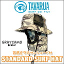 The 59cm hat which protects the skin from surfing hat sunburn ultraviolet rays with the standard surf hat sunshade gray duck / keeping off the sun light made in Japan
