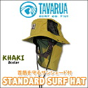 59 cm made in Japan standard surf hat and sunshades khaki / shaded surf Hat Tan protect from UV rays scalp Hat