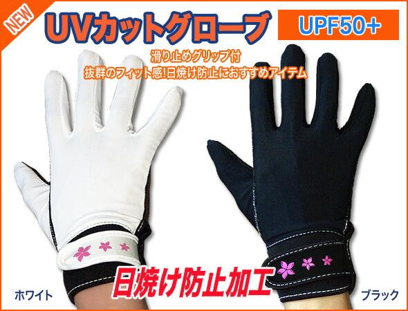 UVカットサーフグローブ