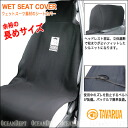 Wet seat covers waterproof car seat seat cover front seat car car equipment cages