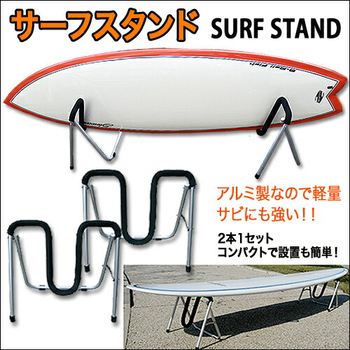board-stand2