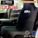 Two points of car seat single set waterproofing car seat seat cover front seat car car article car goods