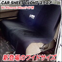 Car seat square (large size) waterproof car seat seat cover reached rear seat car for car product cargoes