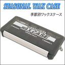 Seasonal wax case