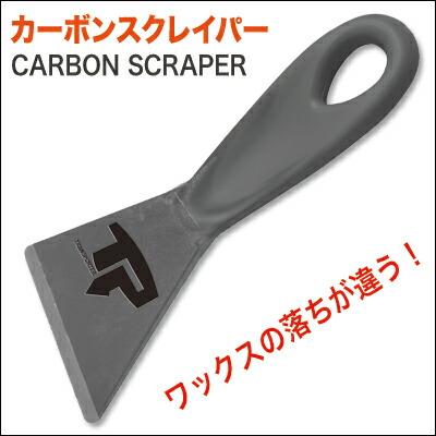 carbon-screper
