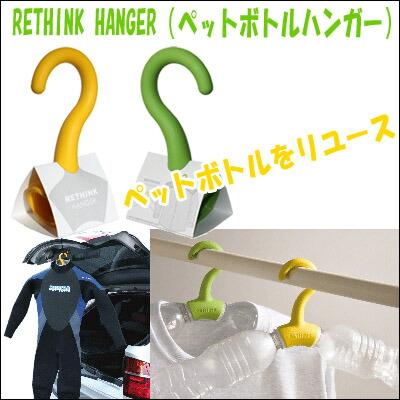 pet-hanger