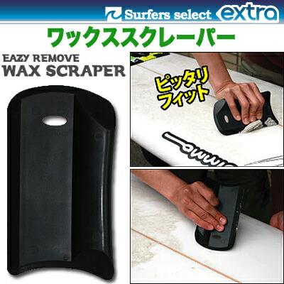 eazy-remove