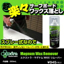 Magnum wax remover