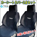 Two points of car seat cover set waterproofing car seat seat cover front seat car car article car goods