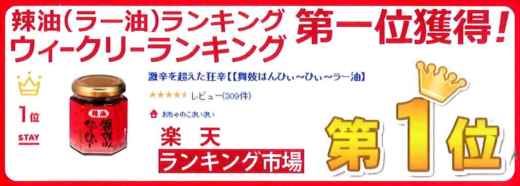 舞妓はんひぃ〜ひぃ〜ラー油ランキング1位