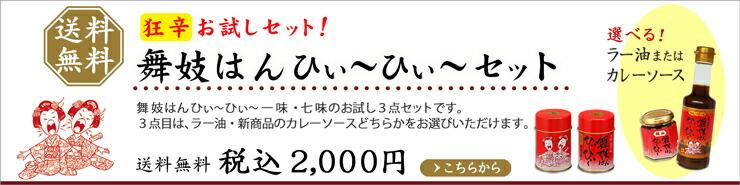 舞妓はんひぃ〜ひぃ〜セット2