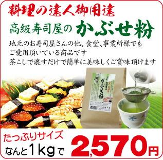 高級寿司屋のかぶせ粉1kg