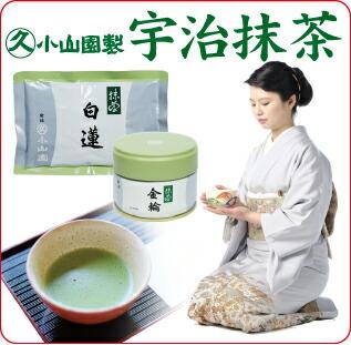 宇治小山園製抹茶