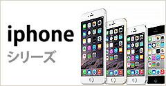 iphone シリーズ